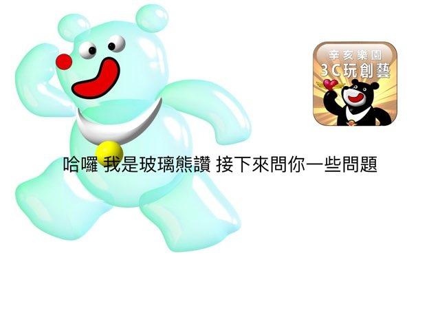 60101 玻璃熊讚問問題 by 世大運學習 @辛亥國小