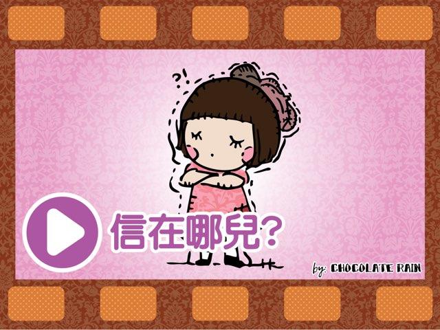 Fatina 動畫 5: 信在哪兒? by Chocolate Rain