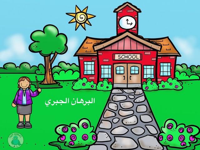 البرهان الجبري by Alyaa Salman