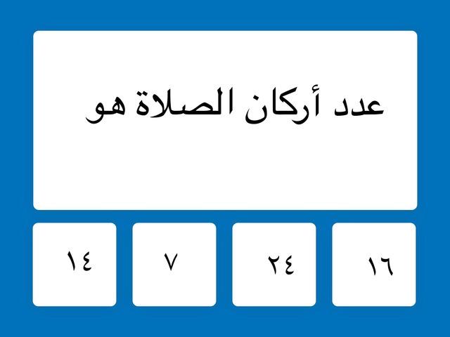 أركان الصلاة by شيخة الزين
