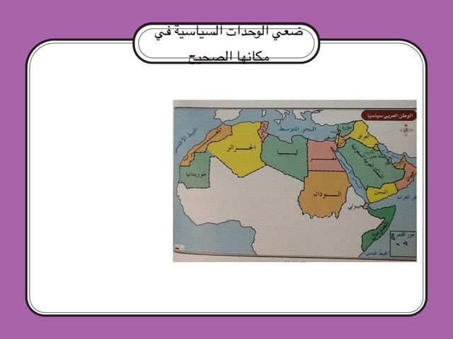 الوطن. العربي سياسيا by Hend Alqahtani