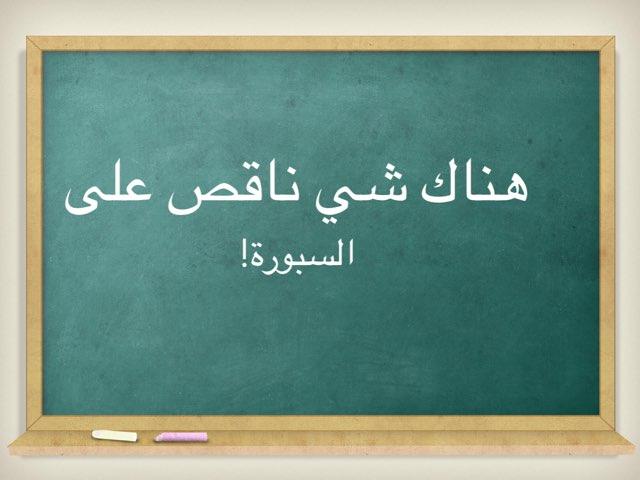 لعبة 64 by Ashwaq Alazmi
