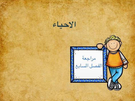 الاحياء by Safaa Amin