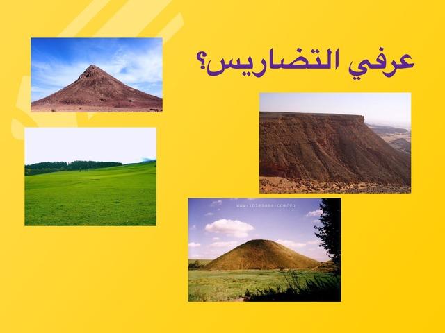 التضاريس سادس by Teacher_mai Alazemi