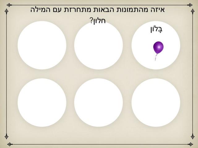 משחק  by Yuval Hazan