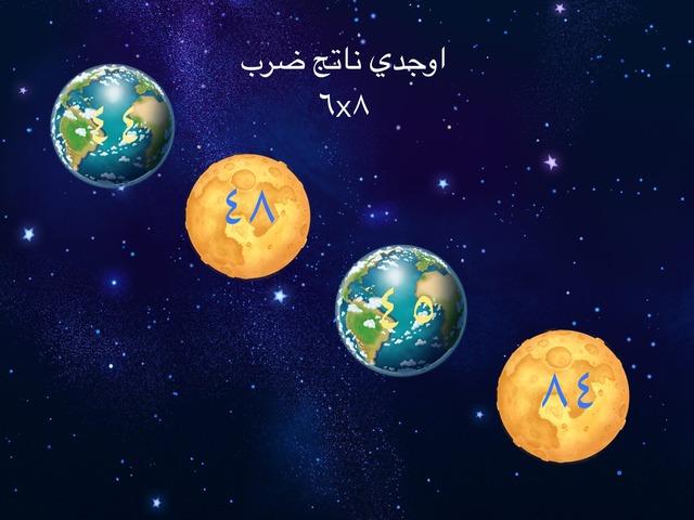 رنا شريف صف سادس  by جوهرة العلياني