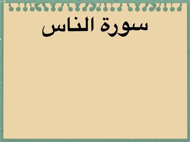 سورة الناس ١-٣ by Nadia alenezi