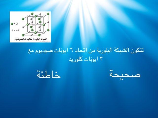 الشبكة البلورية by Reem Alazmi