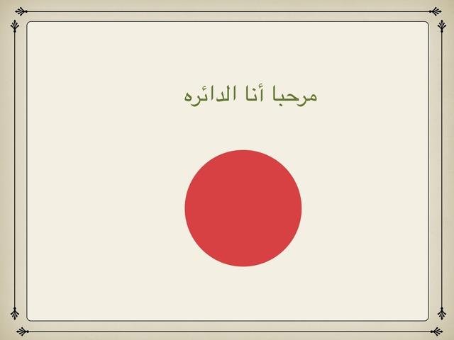 الدائره by Huda Abdul RahmanAlBilaly