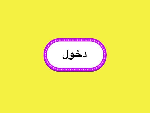 ضضض by Zainab Dashti