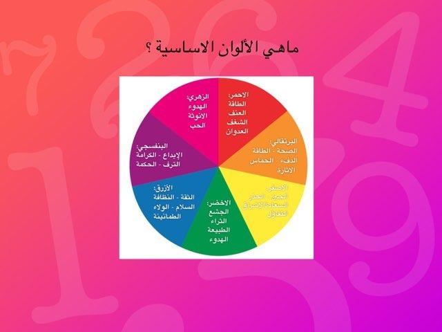 لعبة 9 by هدى الغامدي