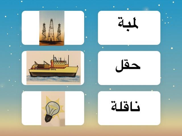 خبرة النفط by ais 7agan