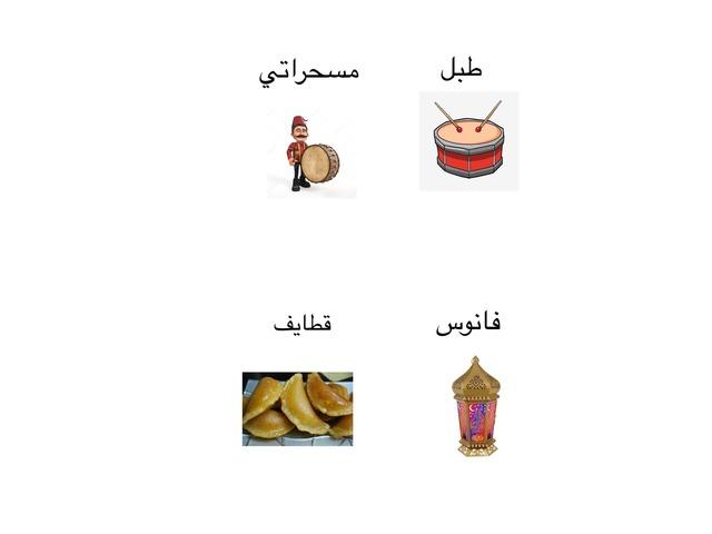 كلمات تخص شهر رمضان by farah dibbini