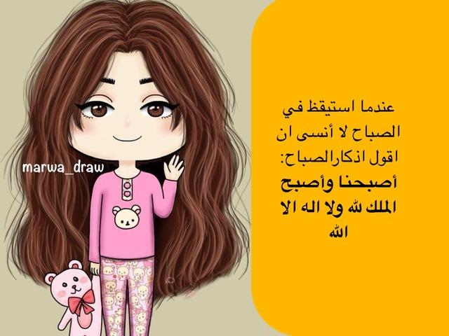 اذكار  by Asma Mofarij