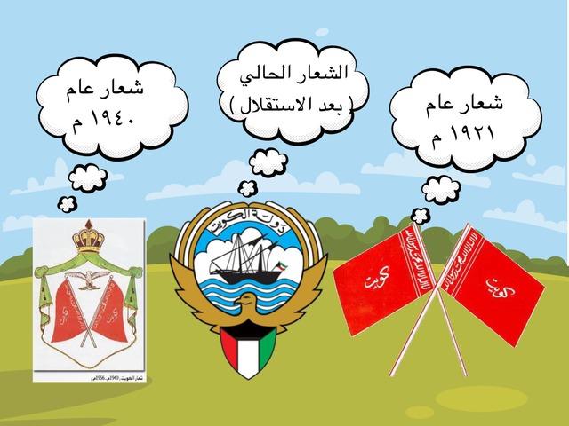 معلومات عن شعار دولة الكويت by عائشه