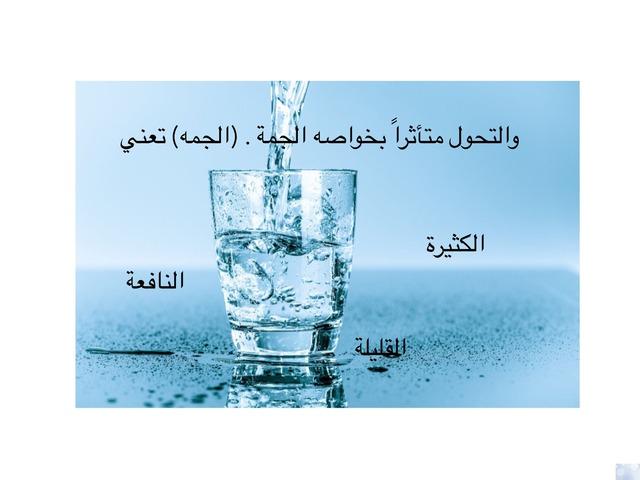 ماء الشرب  by صالحه الحرشني