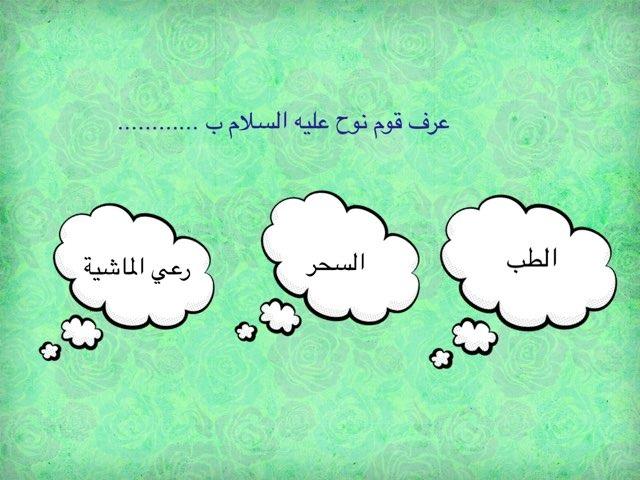 نوح عليه السلام  by ياسمين الحربي