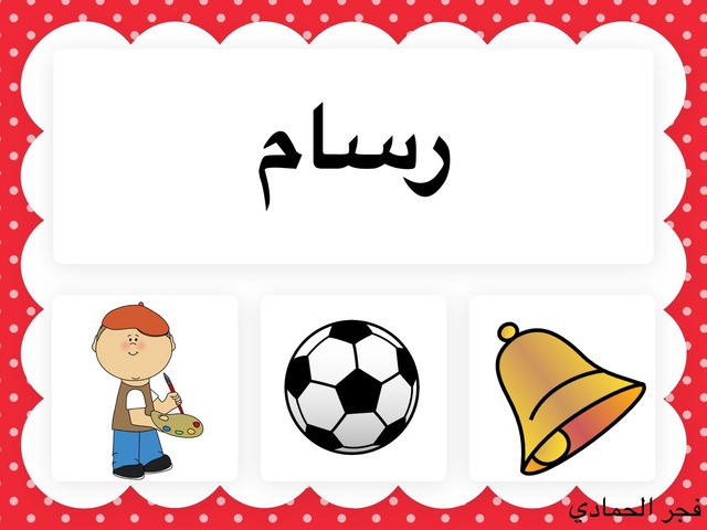 كلمة رسام by fajer alhammadi