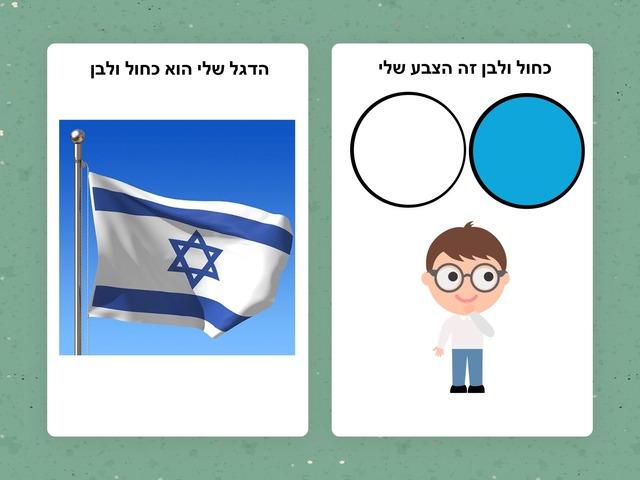 בחירת שיר by Anat Rizenman Beit Issie Shapiro