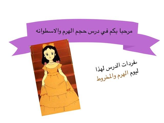 لعبة 32 by khadejahheak hark