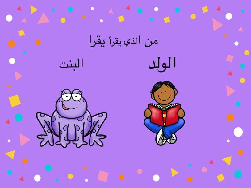 الارقام by Zainab ali