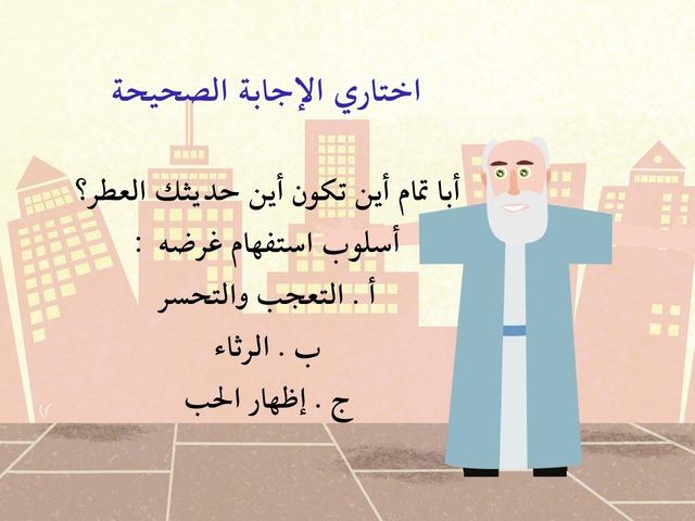 نصوص أبا تمام  by عطر القصيد