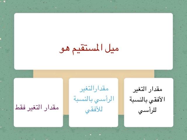 نشاط. لدرس الميل  by Reem Almuzaini