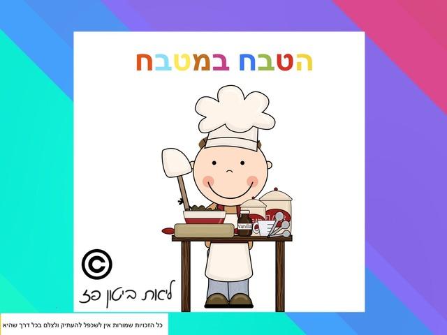 הטבח במטבח  by Liat Bitton-paz