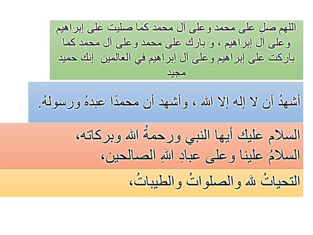 التشهد by Esmat Ali