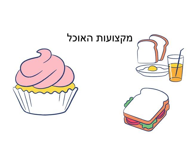 מקצועות האוכל  by ניצן גן