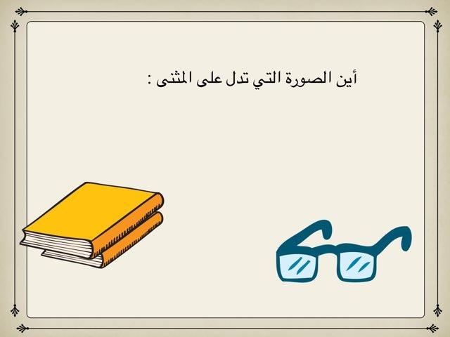 المثنى by see laife