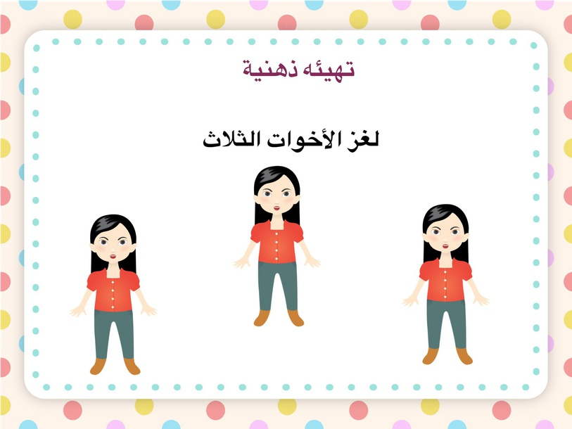 التنظيم العصبي by نورة أحمد