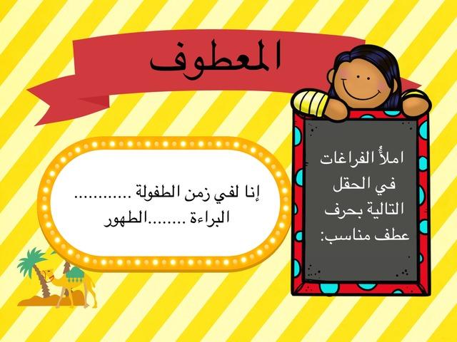العطف by Afnan Otb