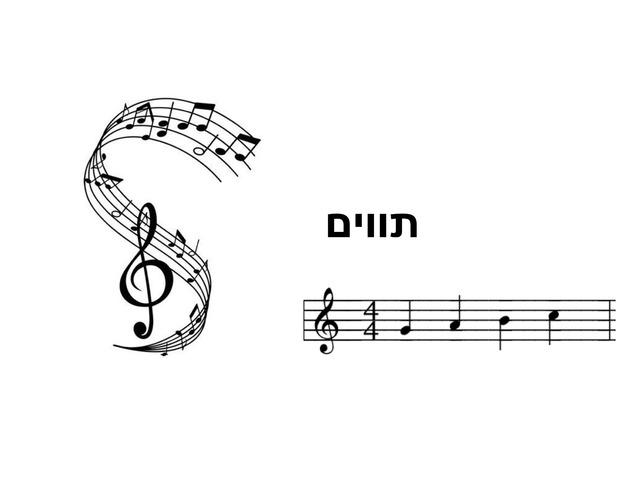 תווים סול לה סי ודו by Yael Eilat