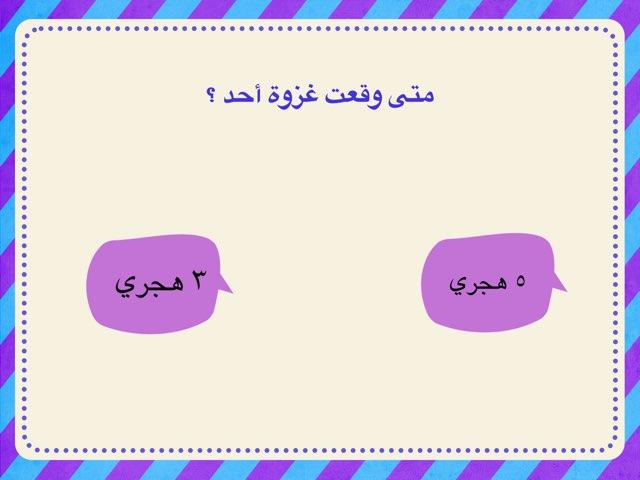 غزوات الرسول by Budor Abd