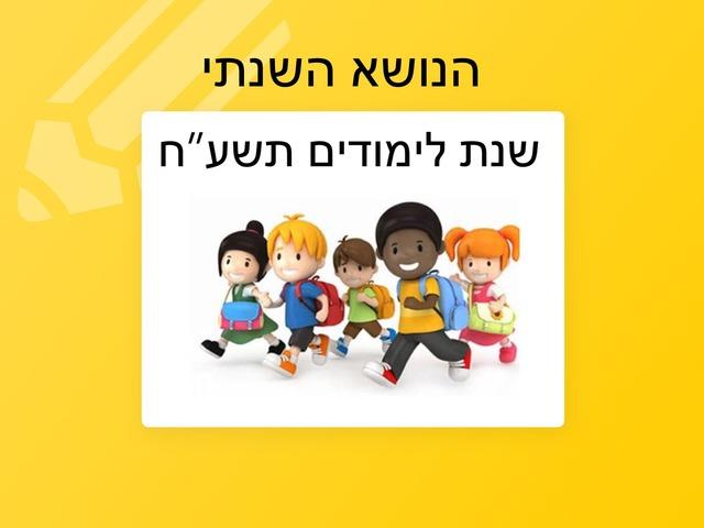 חברות ישראליות לוטם by צפנת הלוי