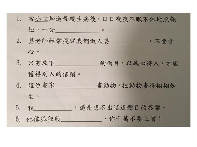 主題四綜合運用 by Lin Yuk ling