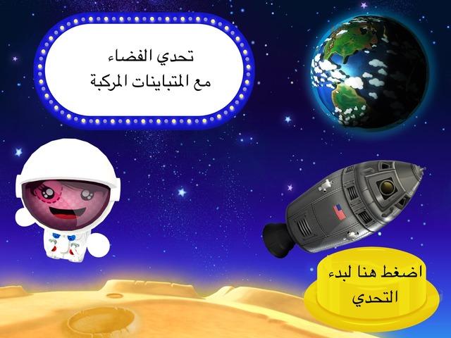 تحدي الفضاء by Salha Asiri