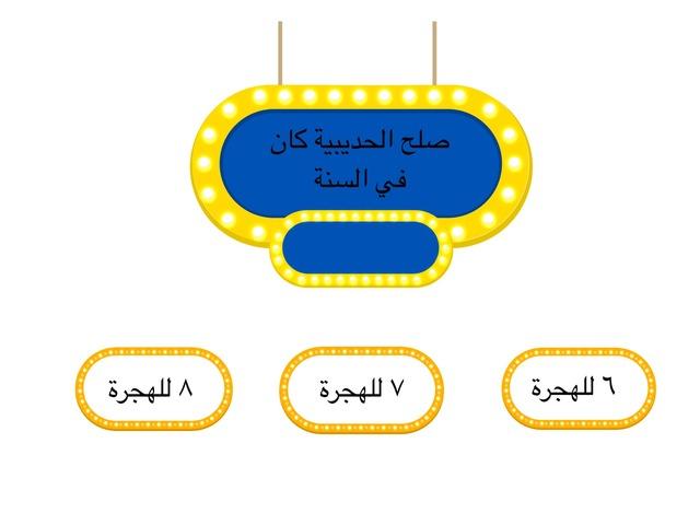 غلق صلح الحديبية by منيرة سعد