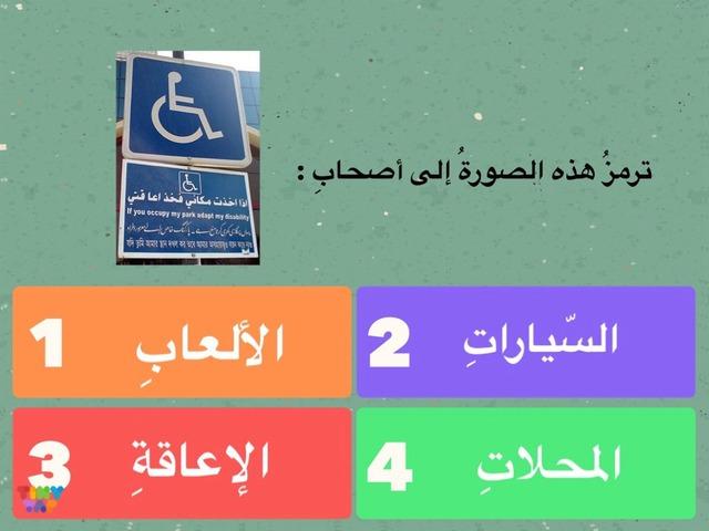 ذوي الاحتياجات by Mahawei alazmi