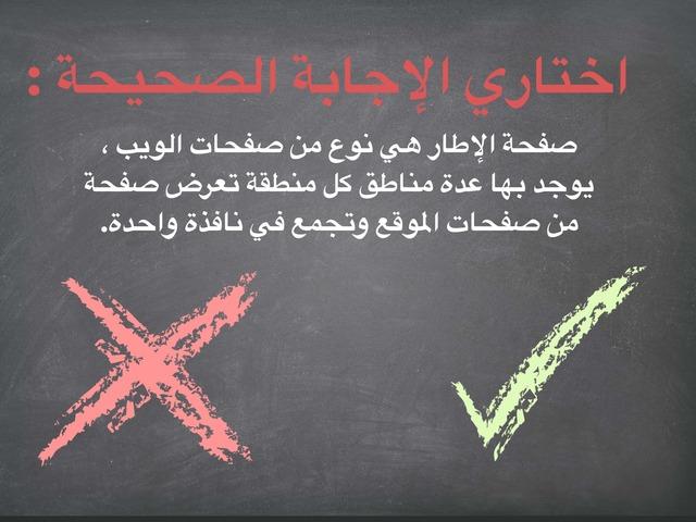 عاشر الأسبوع ٨ by Shahad Almwaizry