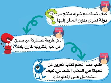 الشبكة العالمية by Fatema Fatema