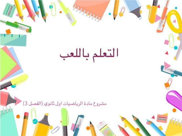 رياضيات اول ثانوي  by Ahmad Al Qaysoam