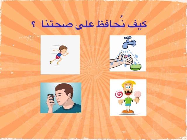 كيف نعتني بصحتنا؟ by Sarah Ahmad