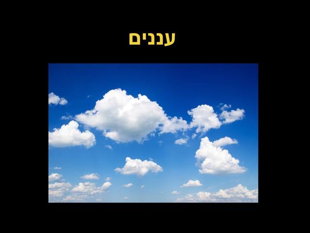 עננים by עדי מאיר
