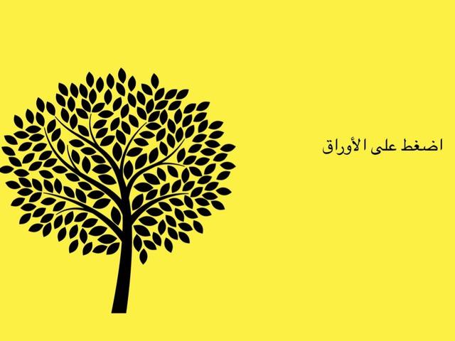 الشجره by ساره العبودي