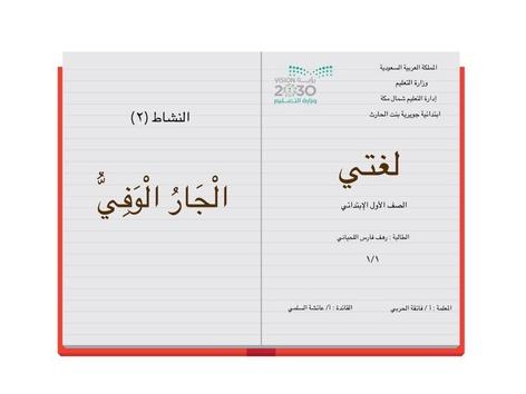 الجار الوفي by عماد اللحياني