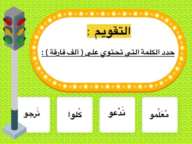 تقويم لمهارة الألف الفارقة by Rayame Al