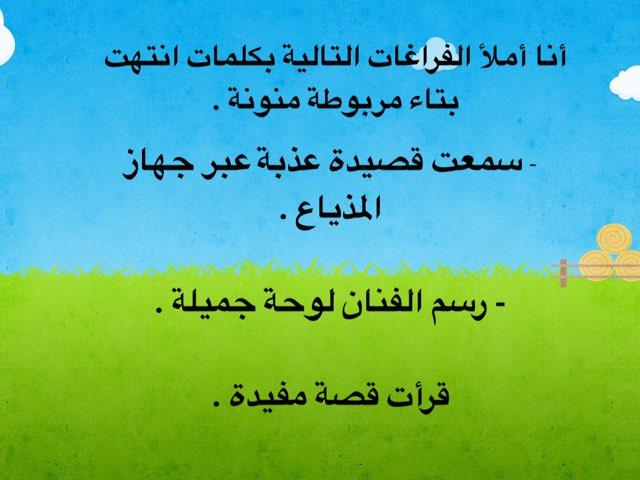 لعبة 174 by براءة محمد الامير الامير