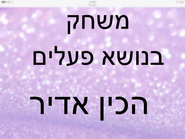 משחק 12 by Maya Yehuda